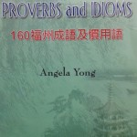 160 Foochow Proverbs And Idioms by Angela Yong