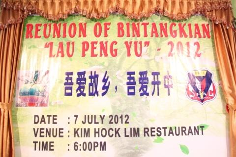 Bintangkian Lau Peng Yu Reunion