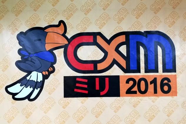 CXM 2016