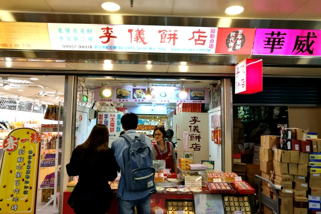 Li Yi Biscuit Shop