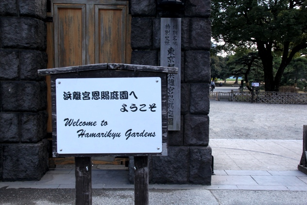 Welcome to Hamarikyu Gardens