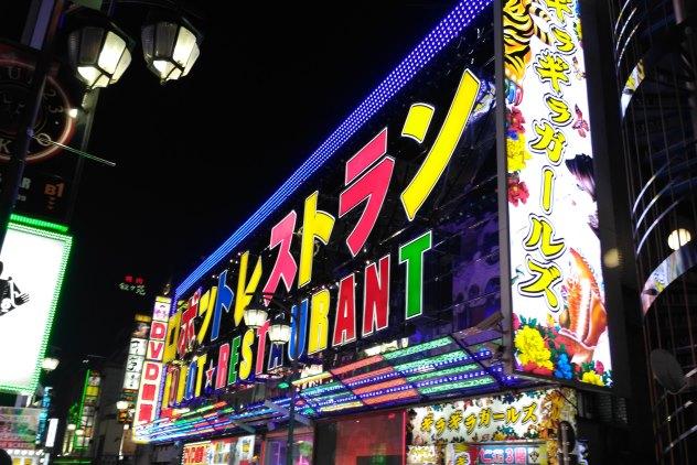 The huge Robot Restaurant signboard
