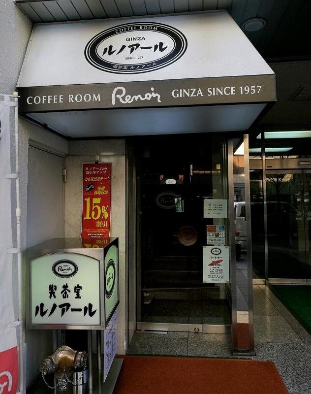 Coffee Room Renoir Ginza