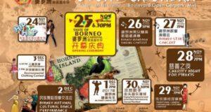 Taste of Borneo Carnival 2017 Event Calendar